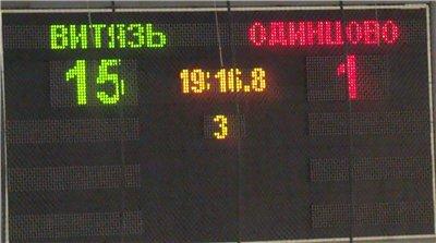 Витязь-Одинцово 15-1 (1993 года рождения).