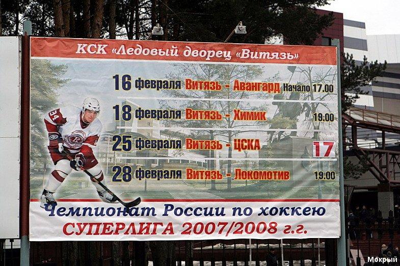 Витязь-ЦСКА 3-4 ШБ (ВОТ ЭТО БЫЛА ИГРА!!!) ФОТО, ВИДЕО