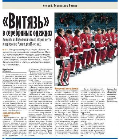 «Витязь» в серебряных одеждах. Команда из Подольска заняла второе место в первенстве России для 13-летних