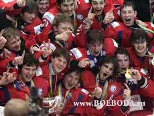 Юношеская сборная России стала чемпионом мира по хоккею