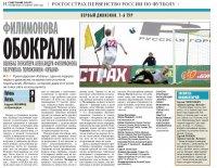 Филимонова обокрали. Ошибка голкипера Александра Филимонова обернулась поражением «Кубани»