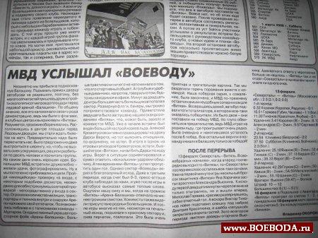 "МВД услышал ""ВОЕВОДУ"""