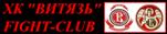 Неофициальный сайт любителей жесткого силового хоккея - ХК ВИТЯЗЬ FIGHT-CLUB